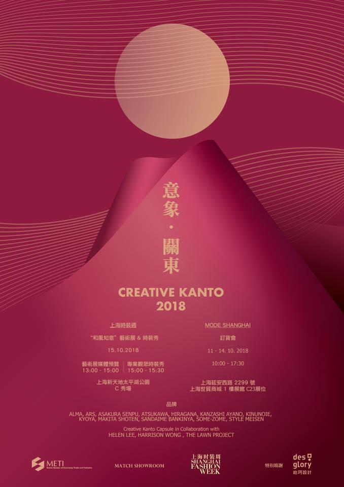 181011 creative kanto shanghai mode.jpg