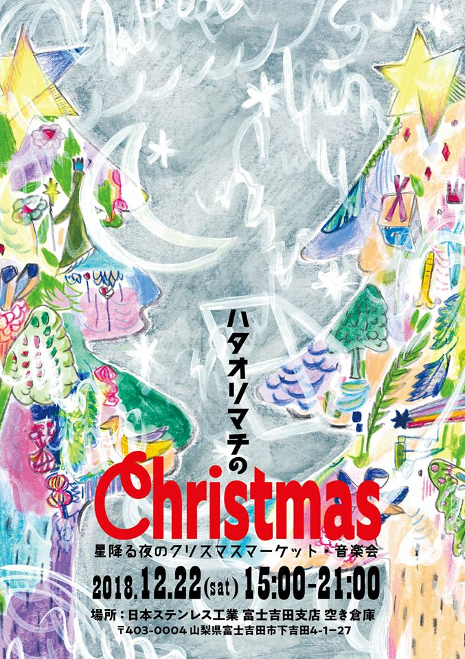 181220  ハタオリマチクリスマス.jpg
