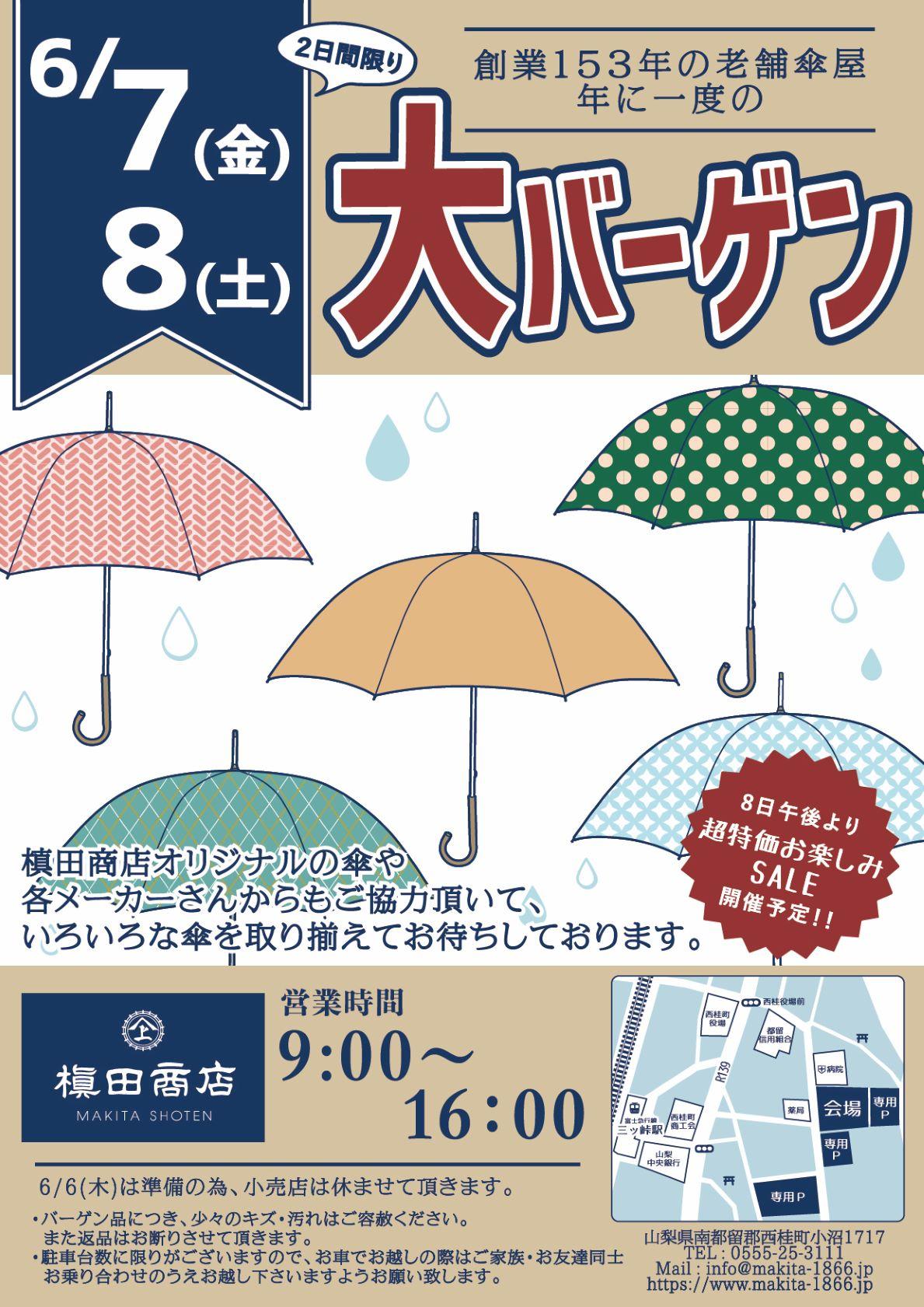 190602 槙田商店2019バーゲンチラシB(A4).jpg