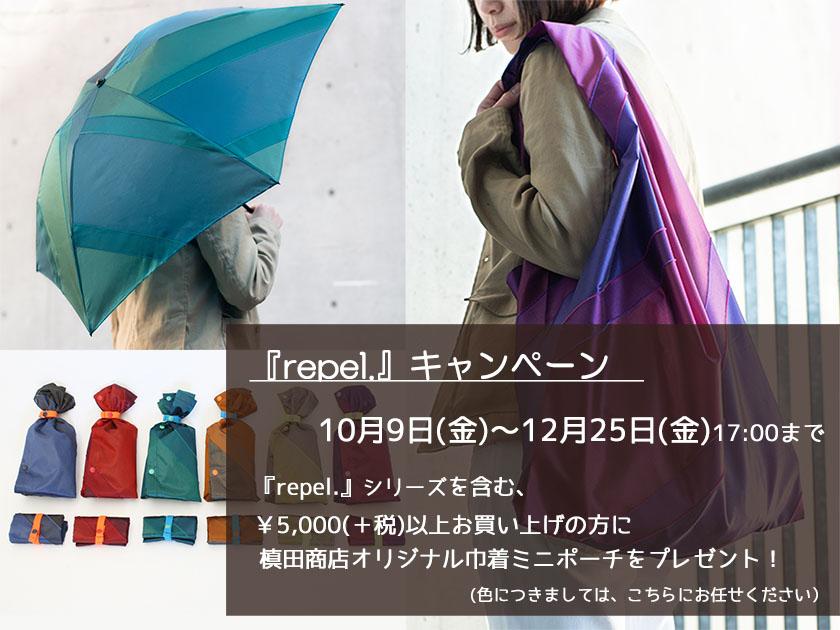 repelキャンペーン (ブログ用).jpg