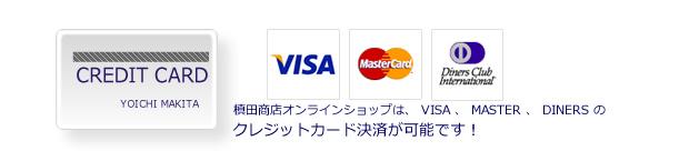 クレジットカード(VISA/MASTER/DINERS)ロゴ