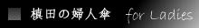 槙田の婦人傘