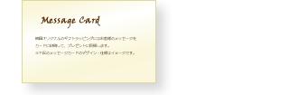 槙田オリジナルギフトラッピングメッセージカード