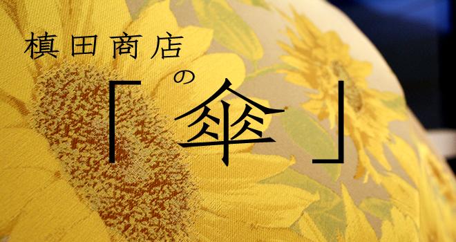 槙田商店の「傘」