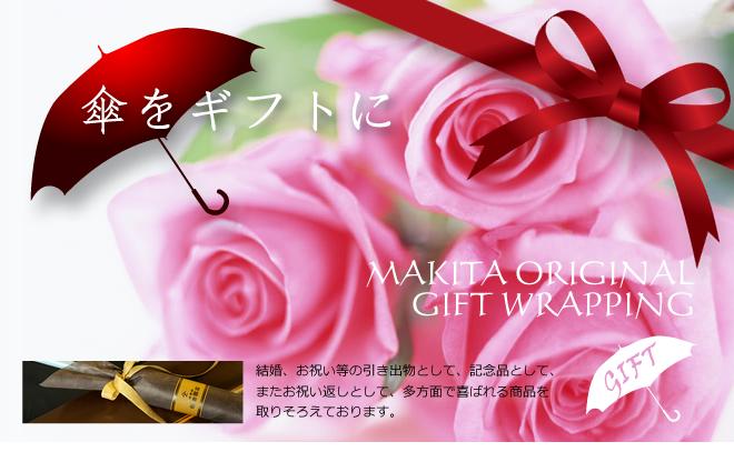 傘をギフトに─。結婚、お祝い等の引き出物として、記念品として、またお祝い返しとして、多方面で喜ばれる商品を取りそろえております。