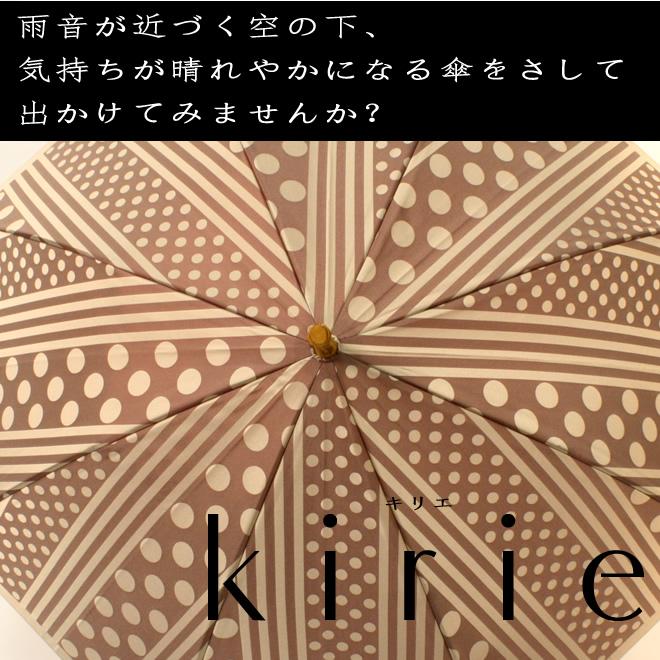 槙田商店の「傘」kirie(キリエ)
